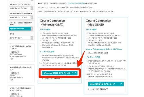 Xperiaコンパニオン(Xperia_Companion)_サポート___ソニーモバイル公式サイト-2