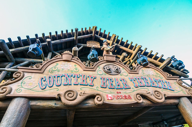 Country Bear Theater entrance TDL