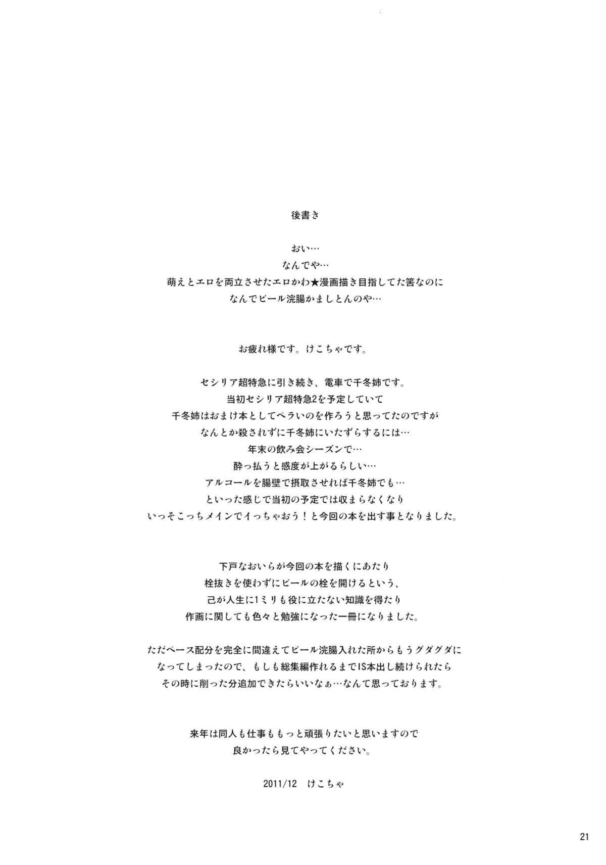 Hình ảnh  trong bài viết Truyện hentai Last Train x Dead Drunk x Big Sis Chifuyu