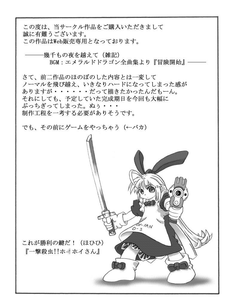 HentaiVN.net - Ảnh 8 - Chou Mushi Giga - Chap 4 [END]- Đánh úp này ;)