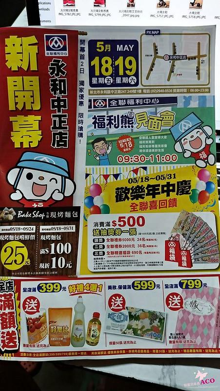 永和中正店全聯_657.jpg