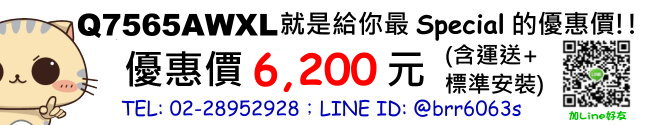 price-Q7565AWXL