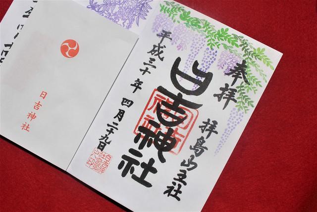 haijimahiyoshi-gosyuin04029