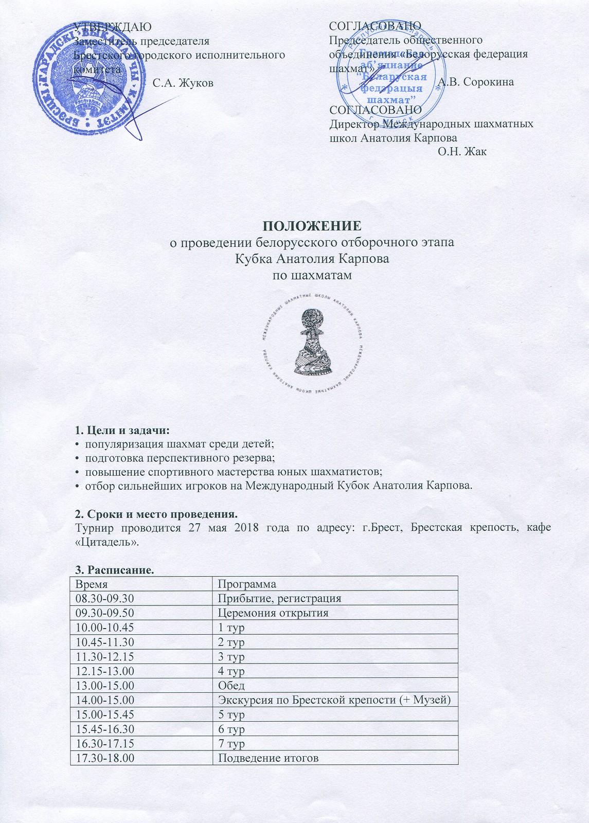 Карпов 1