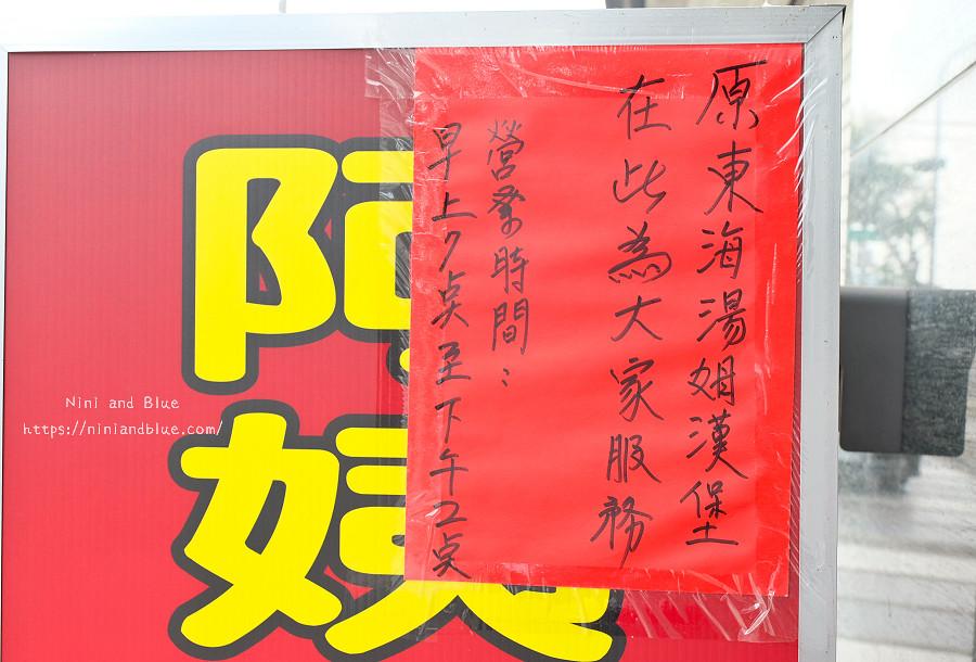霧峰 阿姨蛋餅店 Menu菜單02