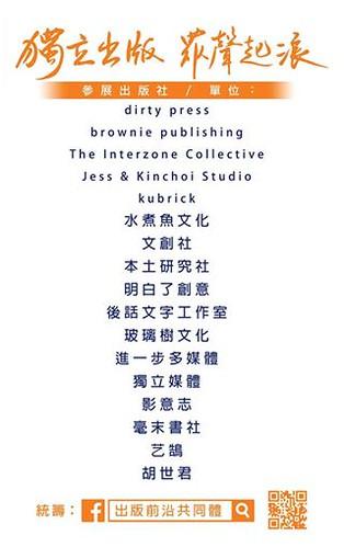 出版前沿共同體在香港書展參展單位 照片提供︰出版前沿共同體