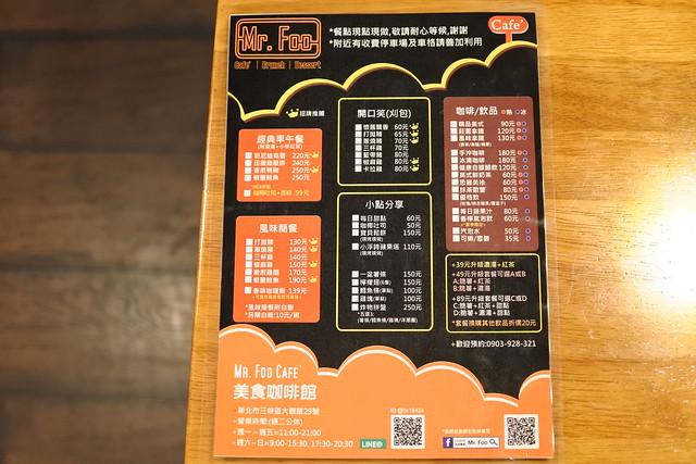 【新北|三峽】Mr.Foo cafe-雪花新聞