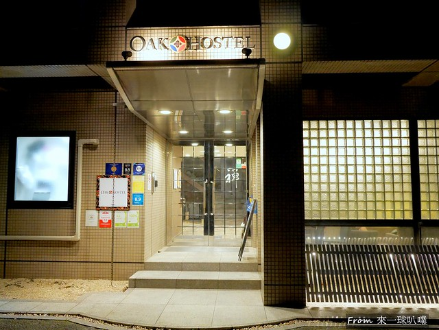 禪橡樹飯店-Oakhostel Zen01