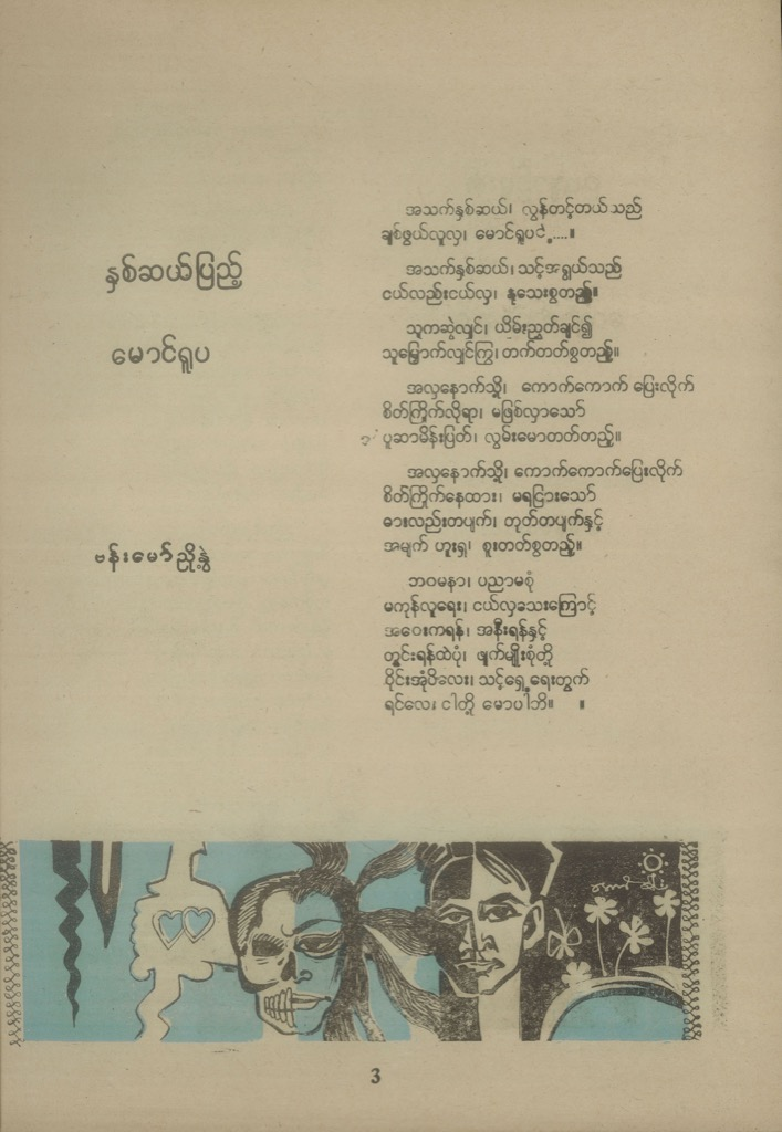 Image from Aung Soe Illustrations