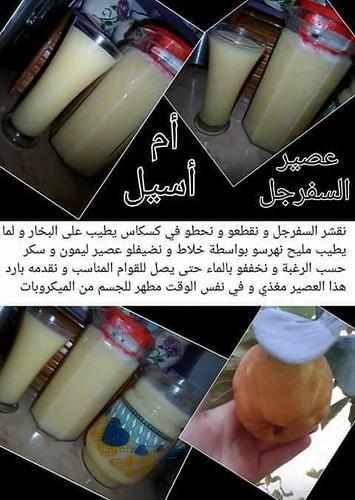 عصير السفرجل ام اسيل-034