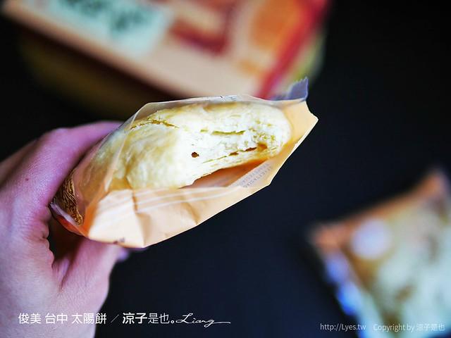俊美 台中 太陽餅 4