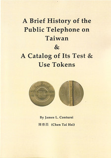 A Brief History of the Public Telephone on Taiwan a
