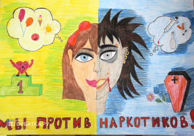 Мы - против наркотиков!