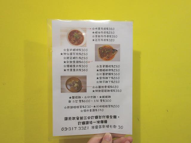 一涴的外帶菜@桃園一涴川麵廚坊