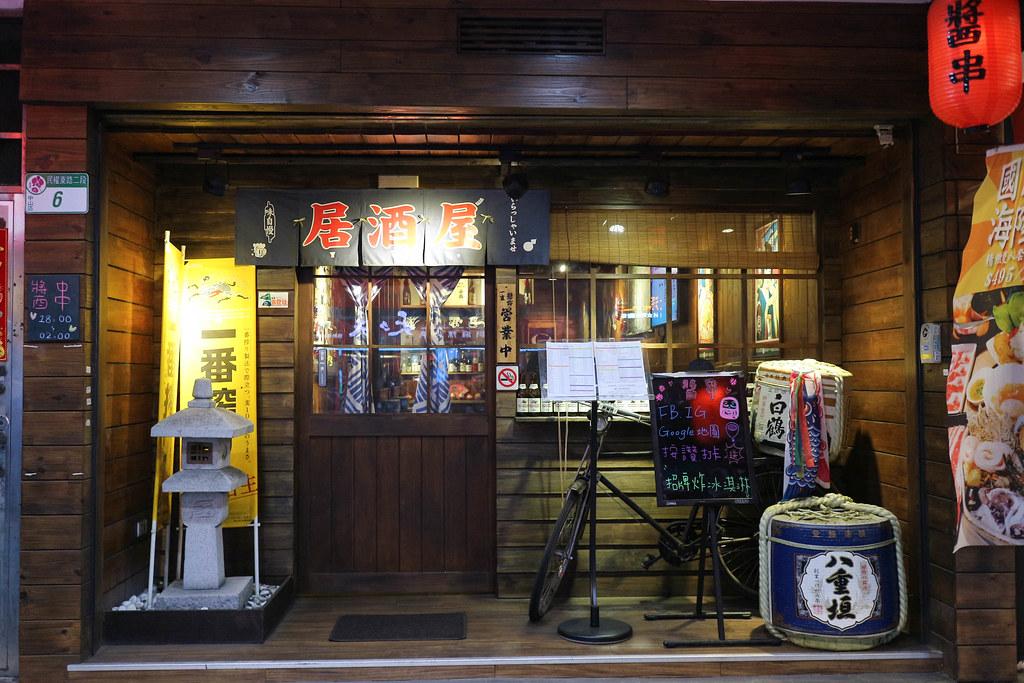 醬串日式串燒居酒屋 (4)