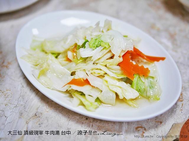 大三仙 頂級現宰 牛肉湯 台中 10