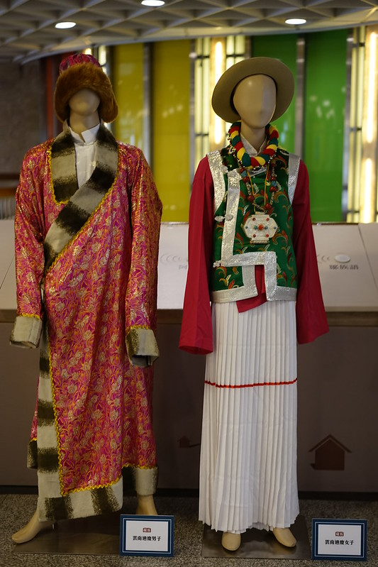 雲南迪慶服飾