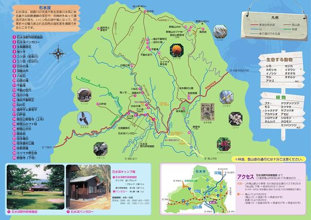 石水渓ガイドマップ-亀山市