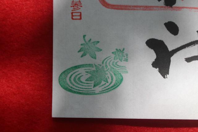 kifune-gosyuin004