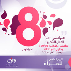 8 march Ar