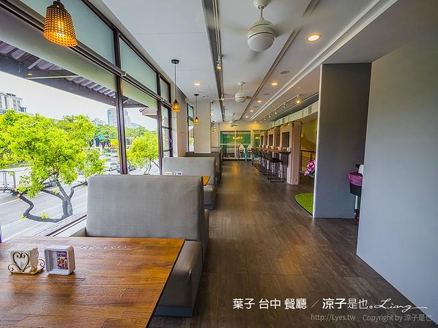 葉子 台中 餐廳 54
