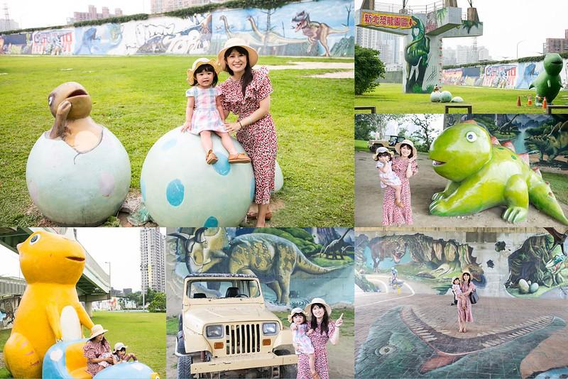 【遊記】 新北市 恐龍園區 華中橋河濱公園 親子景點!騎車、玩沙、野餐~小孩放電好去處!
