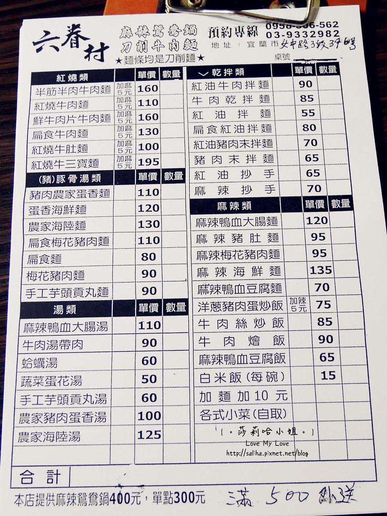 宜蘭市女中路美食餐廳推薦六眷村麻辣鴛鴦鍋菜單價位menu (1)