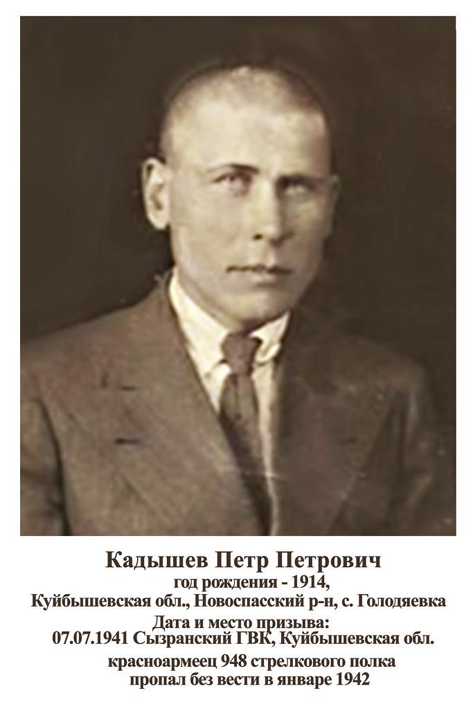 Кадышев Петр Петрович