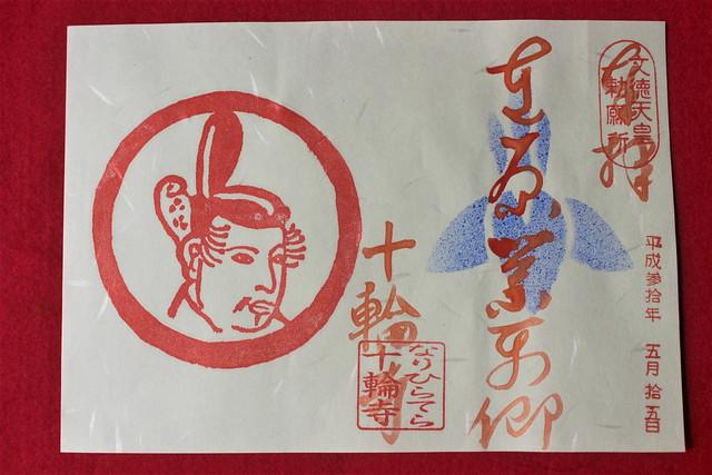 jurinji-gosyuin005