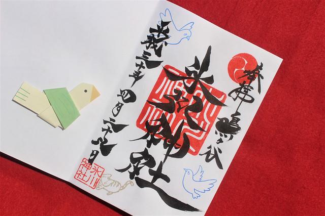 hatogayahikawa-gosyuin5045