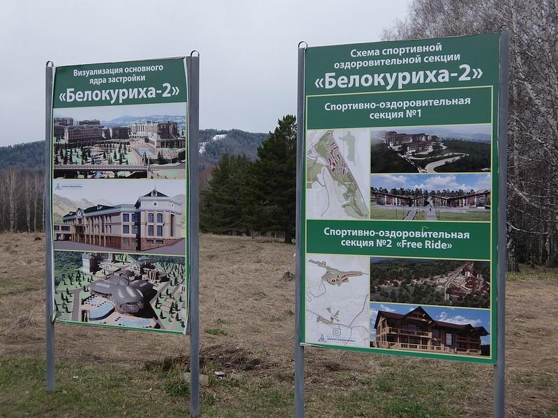 Белокуриха-2 - Стенды