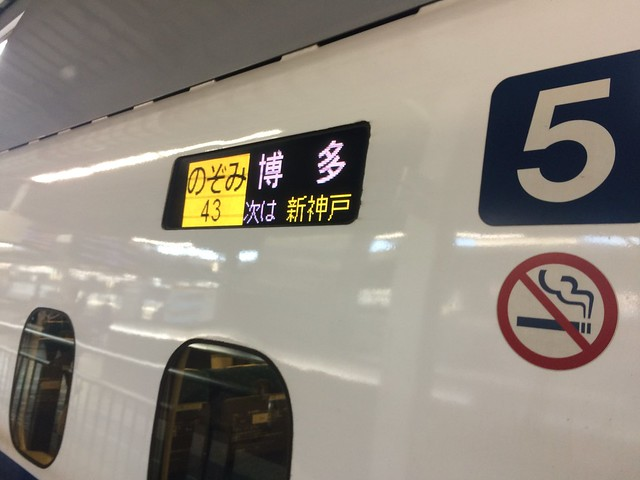 Hakata Business Trip
