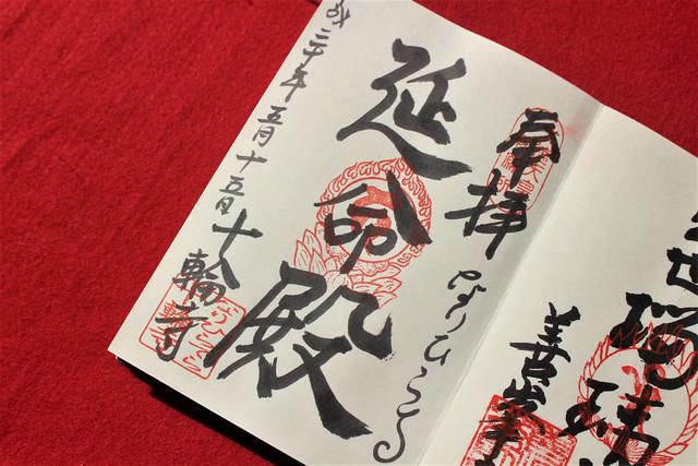 jurinji-gosyuin003
