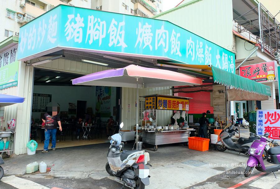 妙的炒麵.東區美食13