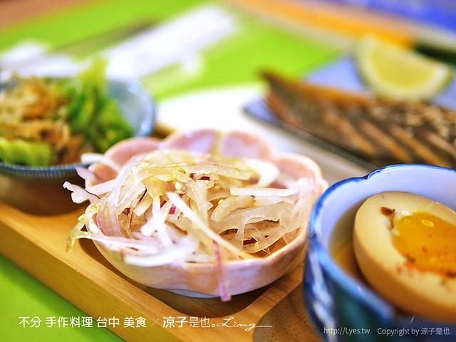 不分 手作料理 台中 美食 23
