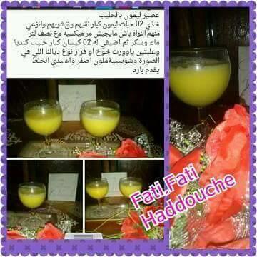 عصير الليمون بالحليب-006