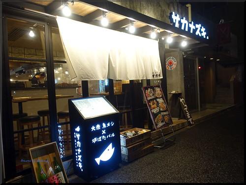 Photo:2018-05-08_T@ka.の食べ飲み歩きメモ(ブログ版)_便利な位置にある海鮮系居酒屋で楽しむ【恵比寿】サカナズキ。_10 By:logtaka