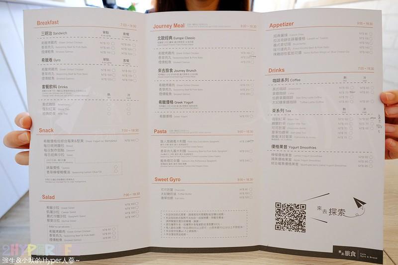 來去旅食journey brunch-台中早午餐下午茶 (10)