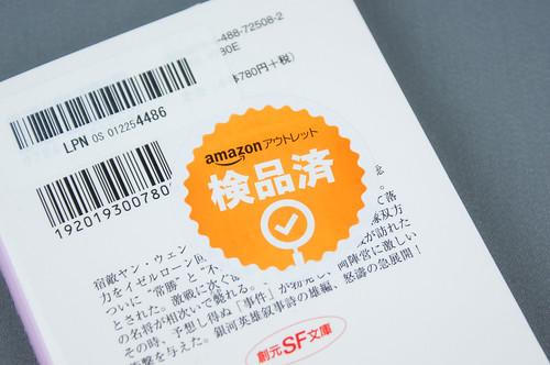 Amazon アウトレット