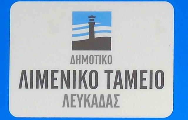 2_pinakida_limenikou_tameiou
