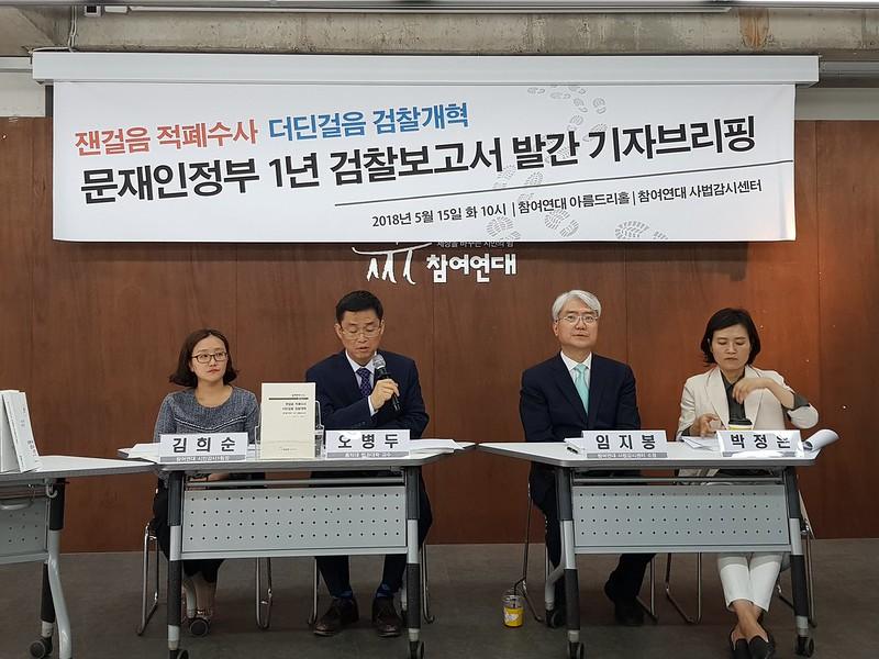2018_검찰보고서발간기자회견