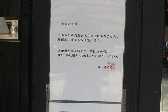 bukkoji-gosyuin04003