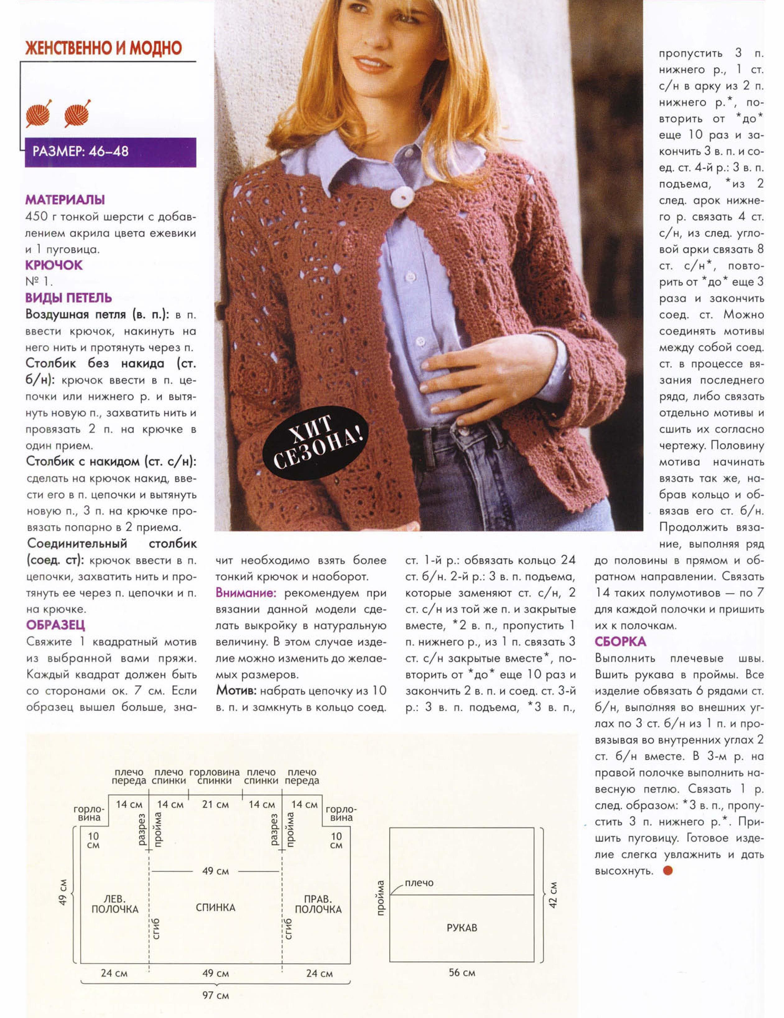1996_Вязание для всей семьи_17 (2)