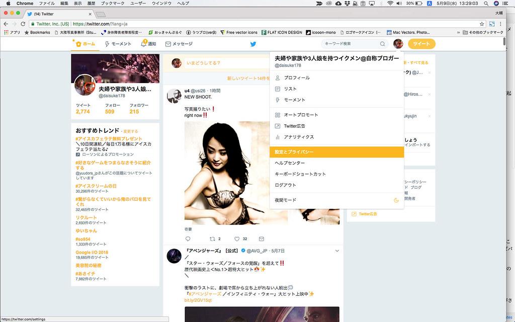twitter_pw_change003