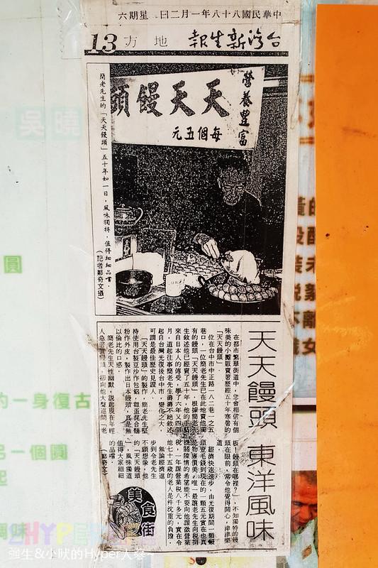 台中天天饅頭 (5)