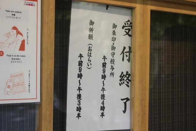 kifune-gosyuin001
