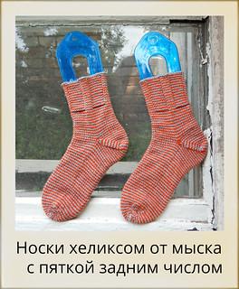 Носки от мыска на спицах, связаны хеликсом, пятка задним числом | HoroshoGromko.ru