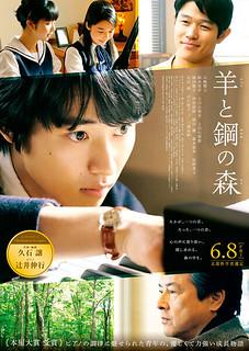 hitsuji-hagane-poster