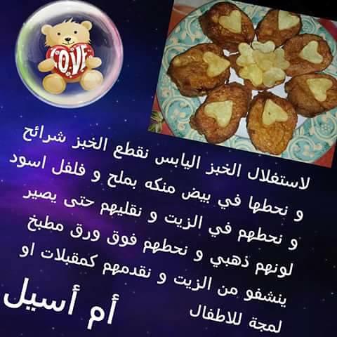استغلال الخبز اليابس-001