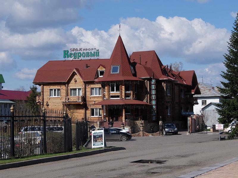 Белокуриха - SPA-курорт Кедровый